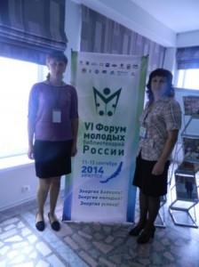 Форум на Байкале - МБУК ЦБС