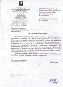 ответ управления молодежной политики Администрации г. Красноярска